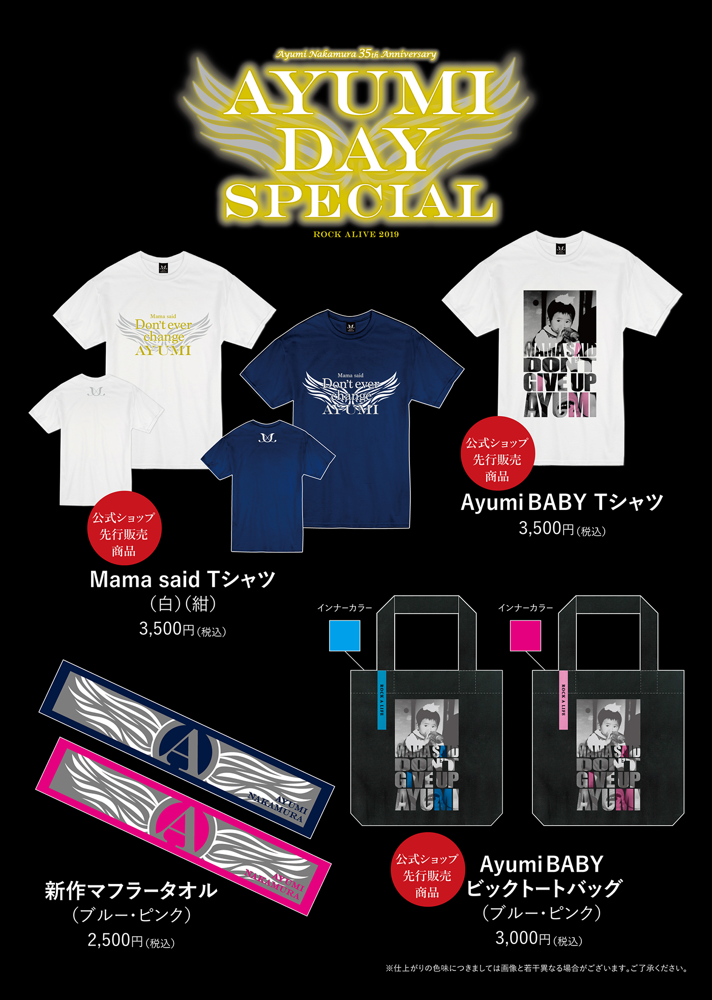 'AYUMI DAY SPECIAL'グッズ一覧